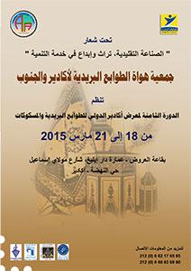 Agadir 2015