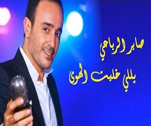 تحميل اغنية صابر الرباعي يللي خليت الهوا 2015