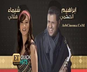 ابراهيم الحكمي و شيماء هلالي - القضية 2015
