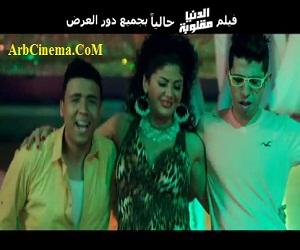 تحميل اغنية محمد حبيب صدفه رباني من فيلم الدنيا مقلوبة