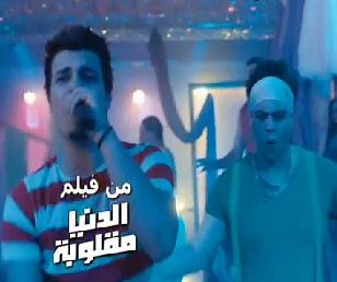 مهرجان ولع 4 شماريخ فيلم الدنيا مقلوبة غاندي والجنتل تحميل