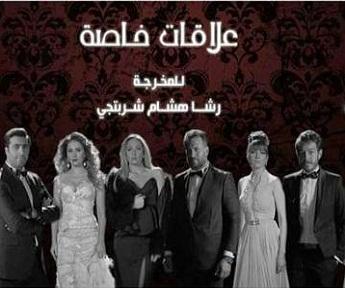 الحلقة الـ(4) من مسلسل علاقات خاصة