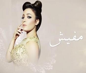 تحميل اغنية إنجى أمين مفيش 2015