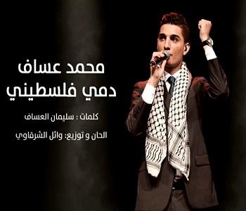 تحميل اغنية محمد عساف 2015 دمي فلسطيني