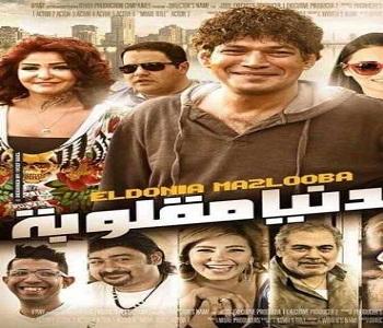 تحميل أغنية حسام الشرقاوى من فيلم الدنيا مقلوبة 2015