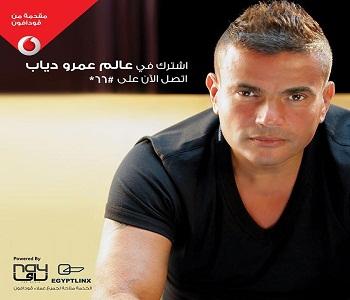 تحميل اغنية عمرو دياب بلاش تبعد - كاملة