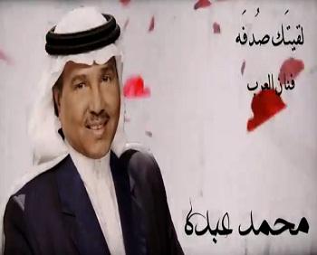 تحميل اغنية محمد عبده لقيتك صدفه 2015