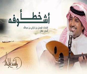 تحميل اغنية راشد الماجد 2015 خطا أشوفه