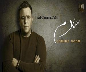 تحميل اغنية محمد فؤاد يا أصلي 2015