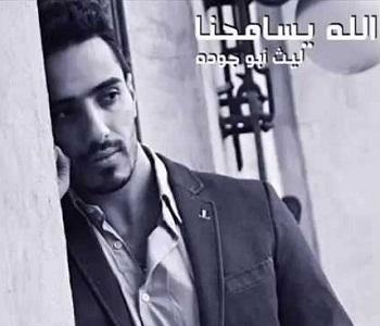 تحميل اغنية ليث ابو جوده الله يسامحنا 2015