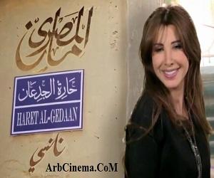 تحميل اغنية المصري مان نانسي عجرم 2015