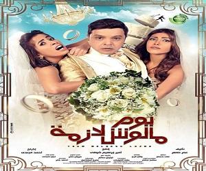 فيلم يوم مالوش لازمة 480p & 1080p HDTV