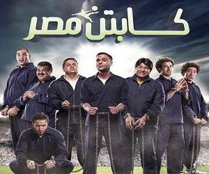 فيلم كابتن مصر 2015 الاعلان الثانى الرسمى