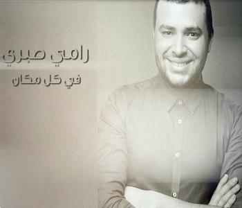 تحميل اغنية رامي صابري في كل مكان 2015