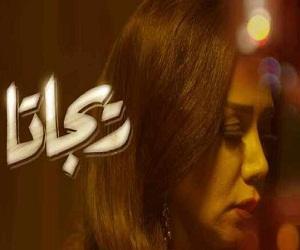تحميل أغنية احمد سعد بتعاير من فيلم ريجاتا