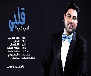 تحميل اغنية وليد الشامي شيء في قلبي 2015