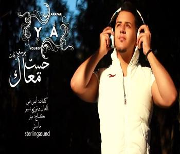 تحميل اغنية يوسف عرفات حبيت معاك 2015