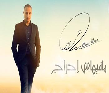 تحميل اغنية عمر نور مافيهاش احراج 2015