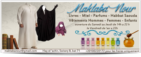 Maktaba Nour