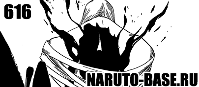 Скачать Манга Блич 616 / Bleach Manga 616 глава онлайн