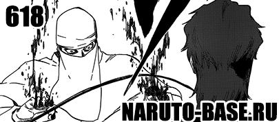 Скачать Манга Блич 618 / Bleach Manga 618 глава онлайн