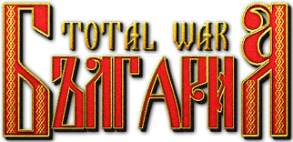 Bulgaria: Total war