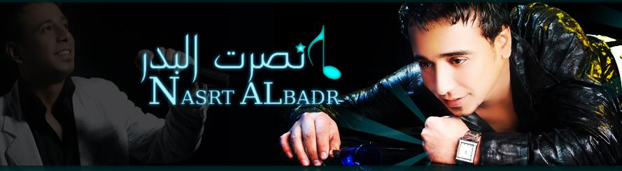 ���� �������� ���� ����� | Nasrt Albadr
