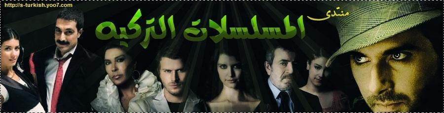 منتديات المسلسلات التركية 2012