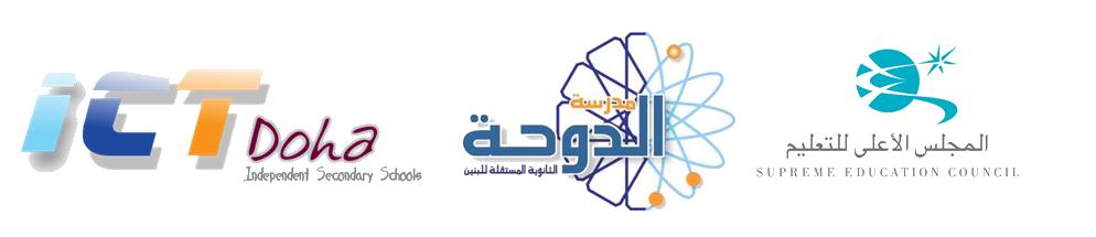 منتدى قسم تكنولوجيا المعلومات في مدرسة الدوحة الثانوية المستقلة للبنين