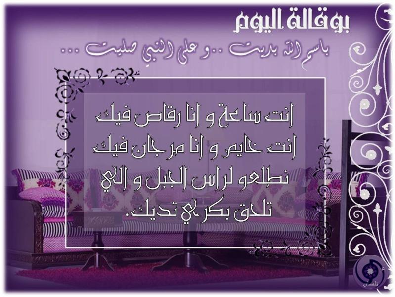 بوقلات رمضانية 2014,بوقالات رمضان 2013,جديد البوقلات الجزائرية بالصور2013 image233.jpg