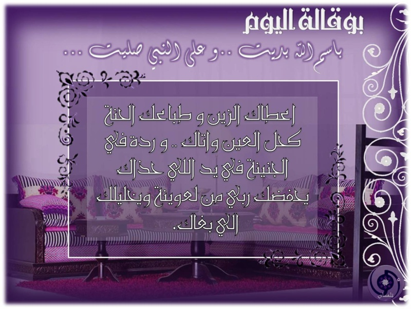 بوقلات رمضانية 2014,بوقالات رمضان 2013,جديد البوقلات الجزائرية بالصور2013 image334.jpg