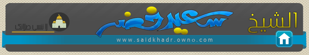منتدى الشيخ سعيد عثمان خضر