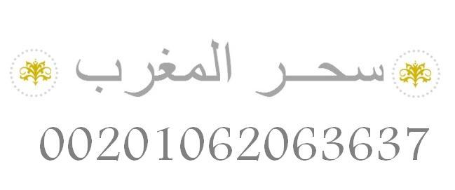 السحر المغربي لجلب الحبيب     00201062063637