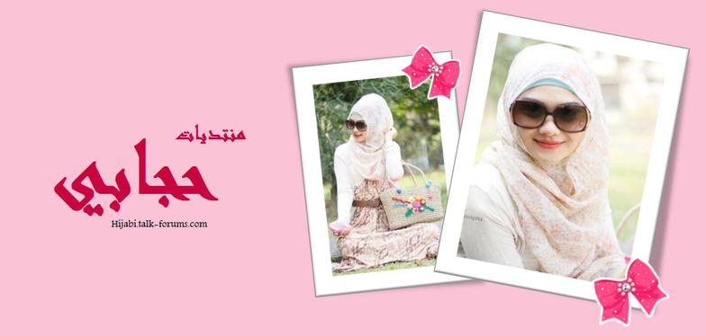 منتديات حجابي