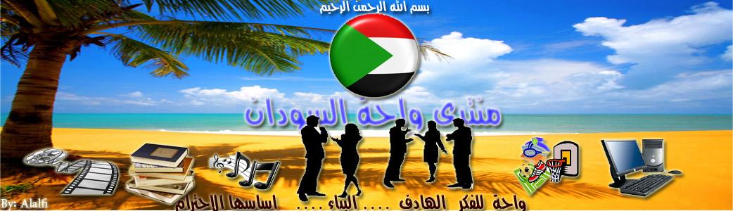 منتدى واحة السودان