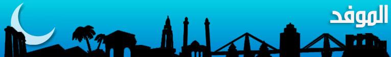 الموفد - ملتقى الطلاب الليبين في الخارج -