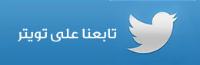 صفحتنا الرسمية على تويتر