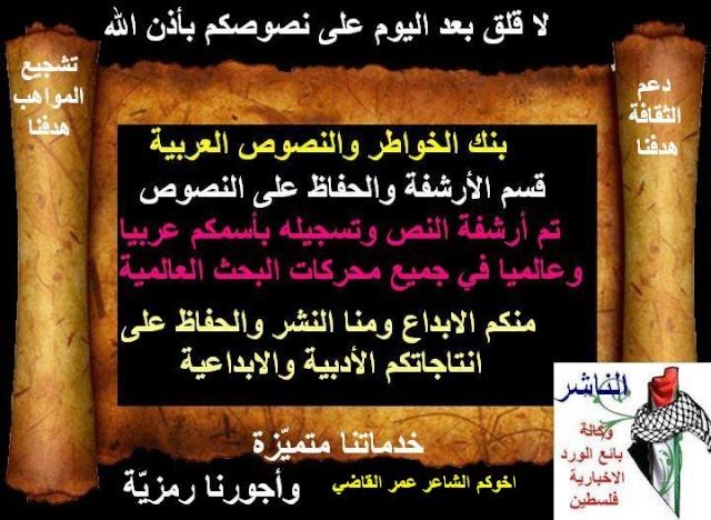 منتديات اقلام واعدة برعاية الشاعر عمر القاضي