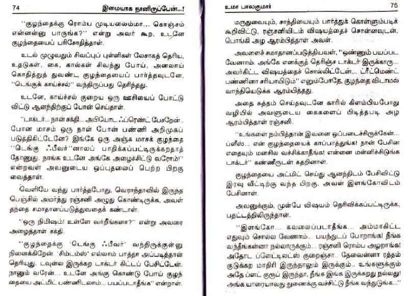 Kannada Rasa Kathegalu Attige Tullu