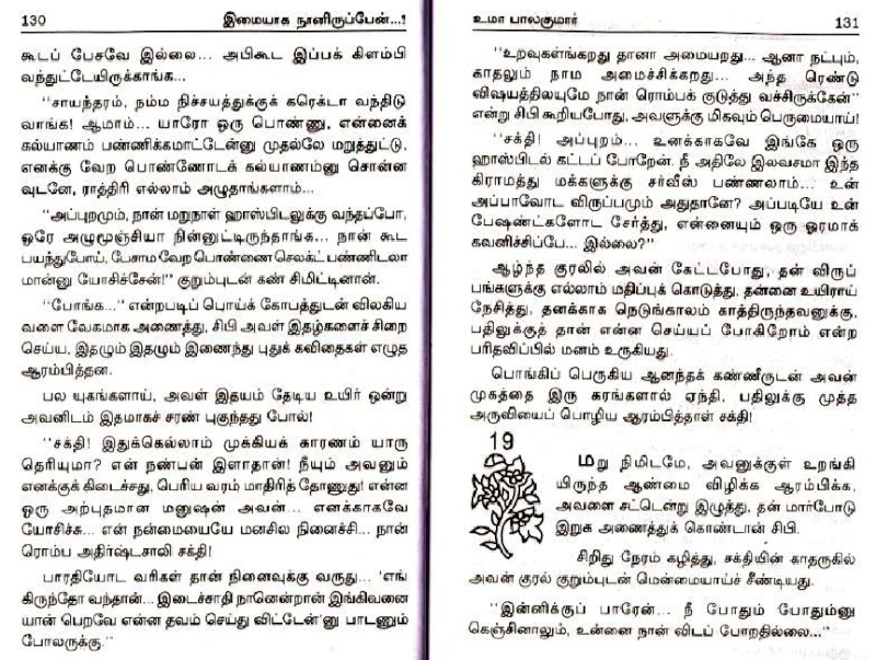 Infaa Novels pdf