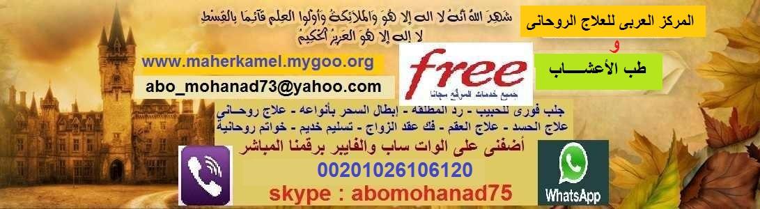 المركز العربى للعلاج الروحانى وطب الأعشاب 00201026106120