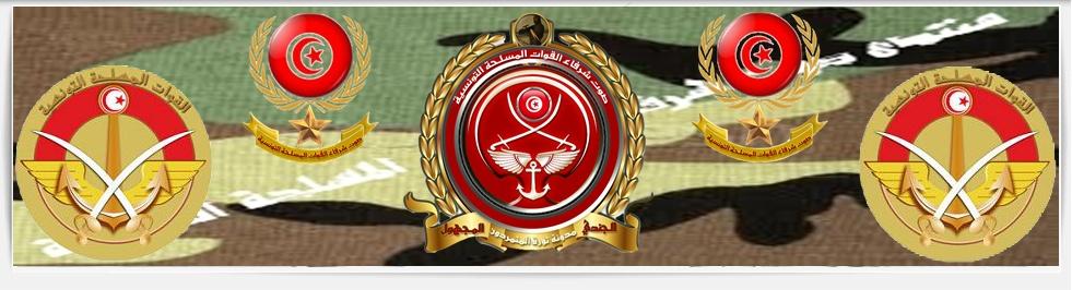 منتدي زلزال  شرفاء الجيش التونسي
