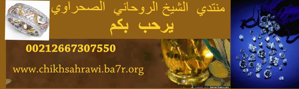 منتدي الشيخ الروحاني. للكشف المجاني لعلاج جميع أنوع السحر وجلب الحبيب