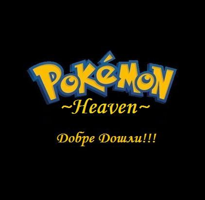 Pokemon World!!!