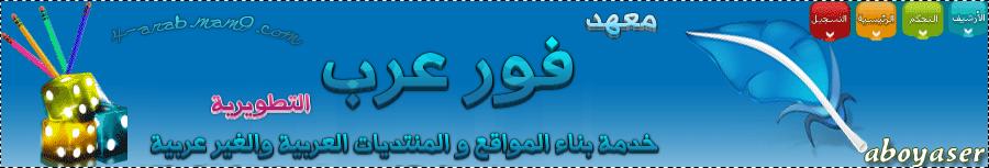 معهد فور عرب التطويري
