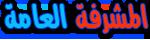 مشرفة المنتدى الإسلامى