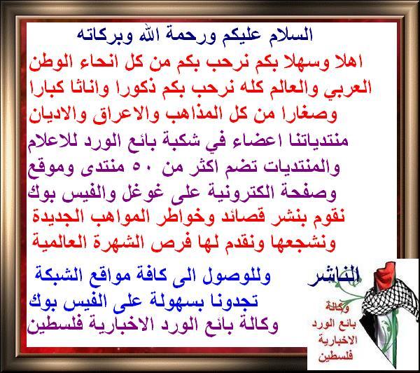 شبكة بائع الورد للاعلام والمنتديات فلسطين