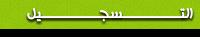 التسجيل في فخر العراق