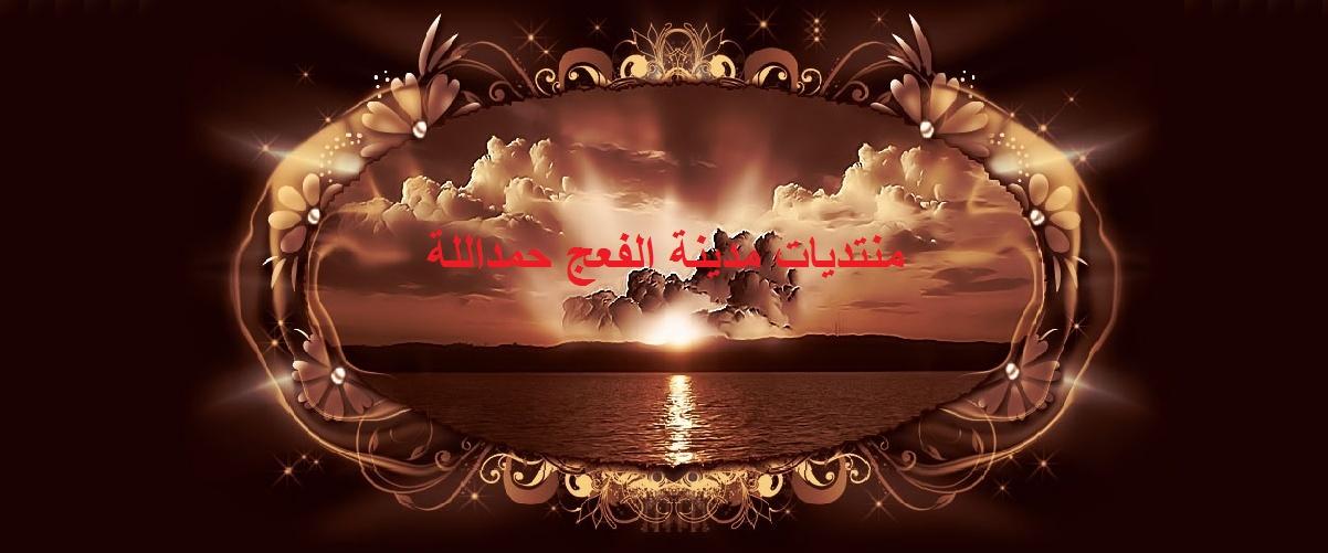 منتديا ت الفعج حمدالله