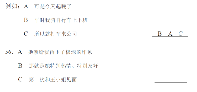 hsk4_r11.png